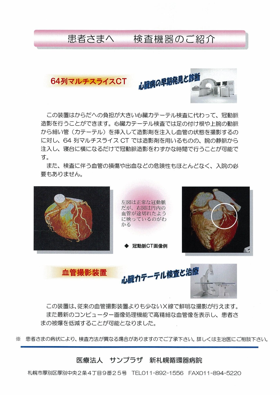 検査 心臓 カテーテル