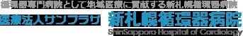 新札幌循環器病院 – 専門医を中心とした医療チームが24時間救急受入体制