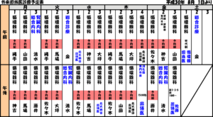 外来担当医診療予定表 (H30.11.1~)